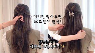 집게핀  반묶음머리 예쁘게 하는법 알려드릴게요~!