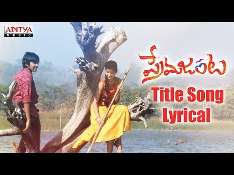 Prema Janta Title Song Lyrical | Prema Janta Songs | Ram Praneeth, Sumaya | Nikhilesh Thogari