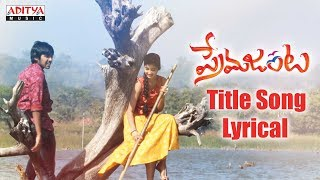 Prema Janta Title Song Lyrical Prema Janta Songs Ram Praneeth Sumaya Nikhilesh Thogari