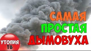 Как сделать самую простую дымовуху // how to make a simple smoke grenade