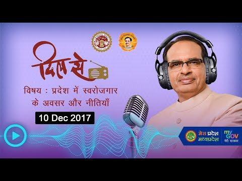 "CM Shivraj Singh Chouhan Radio Programme ""Dil se"" - युवा स्वरोजगार पर केन्द्रित रेडियो संवाद"