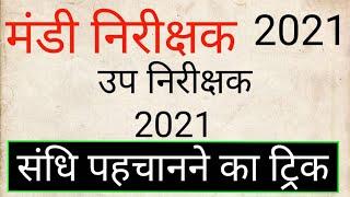CG TET 2020||CG TET 2020 Online Class||CG TET 2020 Ka Taiyari Kaise Karen||CG TET 2020 Sandhi||