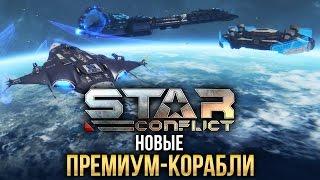 Star Conflict: Новые ПРЕМИУМ-КОРАБЛИ
