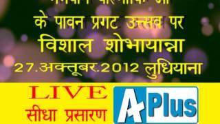 Bhagwan Valmiki Pargat Utsav Shoba Yatra 27 Oct. 2012