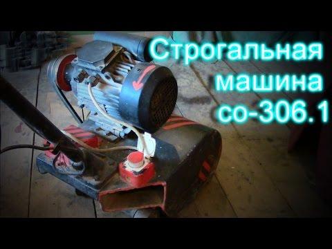 Строгальная машина. Видео обзор строгальной машины со-306.1 220V для строжки полов.