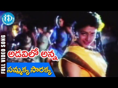 Adavilo Anna Movie - Sammakka Saarakka Video Song || Mohan Babu || Roja