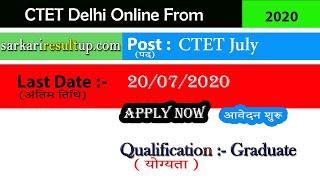 Central Teacher Eligibility Test CTET July Online Form 2020