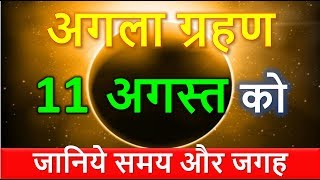 Chandra grahan 2018 dates and time moon eclipse in india in hindi चंद्रग्रहण 2018 समय की पूरी जानकार