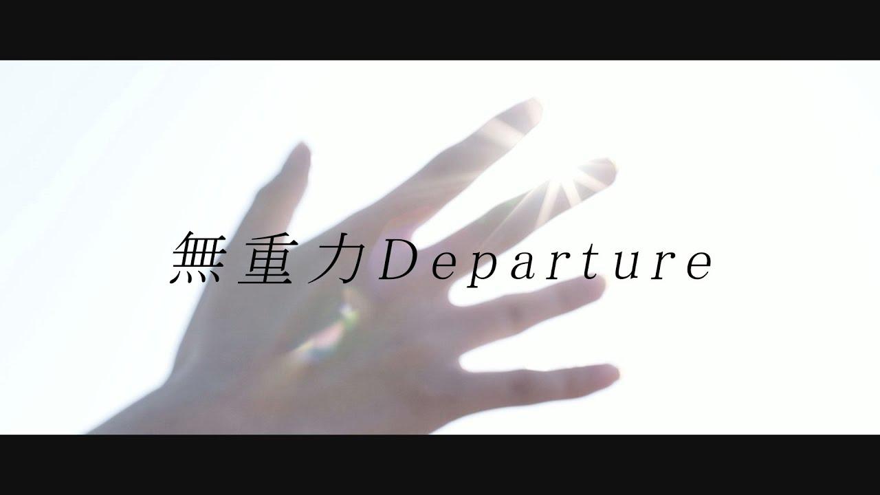 COLOR'z – 無重力Departure [Mujūryoku Departure]