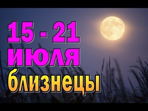 БЛИЗНЕЦЫ неделя с 15 по 21 июля. Таро прогноз гороскоп