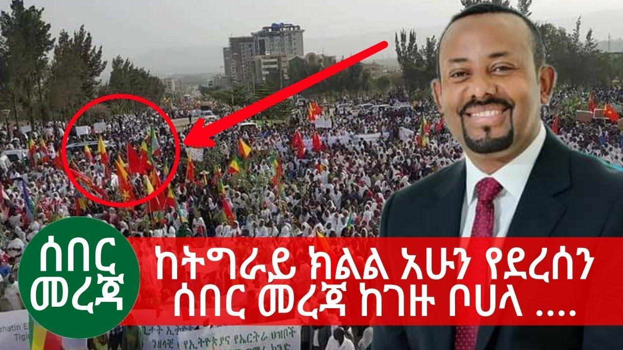 Daily Ethiopian News May 16, 2019