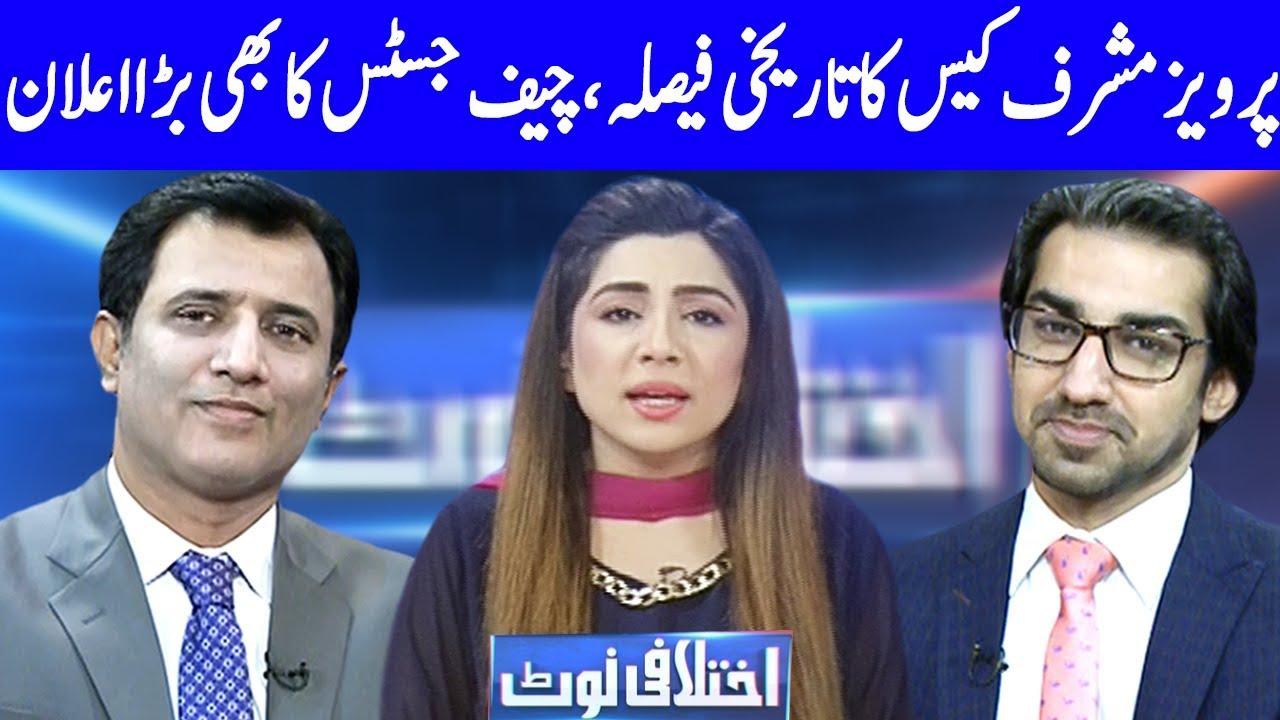 Ikhtalafi Note With Habib Akram, Saad Rasul And Ume Rabab | 20 December 2019 | Dunya News