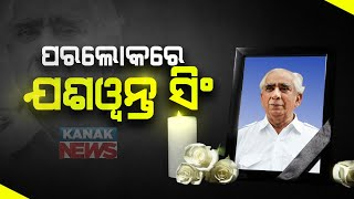 Former Union Minister Jaswant Singh Passes Away At 82