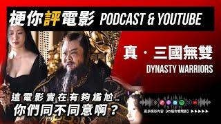 【梗你評電影】《真·三國無雙》Dynasty Warriors | 這電影實在有夠尷尬 你們同不同意啊? || PODCAST XXY + Jericho