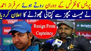 Sarfraz Ahmed Press Conference About Test Captaincy | Pakistan Vs South Africa Test Series 2018-19