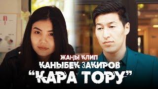 Каныбек Закиров - Кара тору / Жаны клип 2019