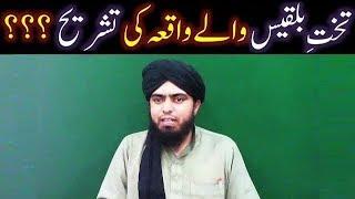Takhat-e-BILQEES walay WAQIAY ki Saheh TASHREEH kia hai ? (By Engineer Muhammad Ali Mirza)