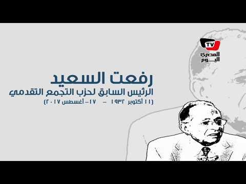وفاة الرئيس السابق لحزب التجمع رفعت السعيد عن 85 عامًا
