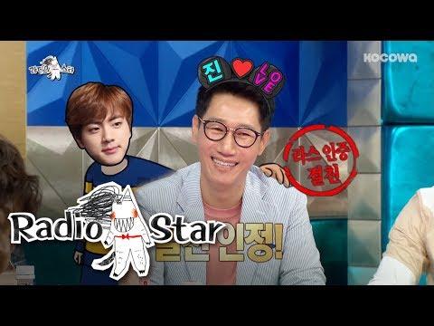 "Ji  Seok Jin ""Jin (BTS) Sends Me His Selfie!"" [Radio Star Ep 571]"