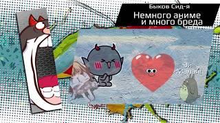 Быков Сид-я/Немного аниме и много бреда