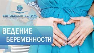 Выборнова Ирина Анатольевна, акушер-гинеколог клиники ЕВРОМЕДПРЕСТИЖ о «Ведении беременности»