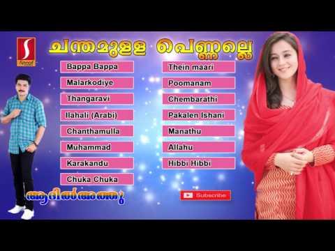Chanthamulla Pennalle | Adil Athu hits | Latest Malayalam Mappilapattukal | 2017 | Mappila Songs