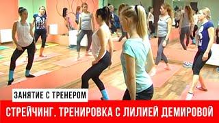 Стретчинг. Тренировка с Лилией Демировой(, 2015-03-02T18:03:00.000Z)