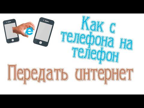 Как с телефона на телефон передать интернет😎📳