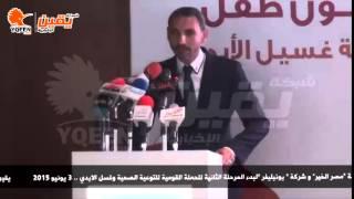 يقين   بروتوكول تعاون  بين مصر الخير و يونيليفر  لبدء المرحلة الثانية للحملة القومية للتوعية