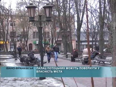 Палац Потоцьких можуть повернути у власність міста
