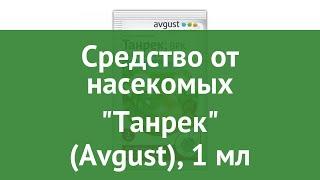 Средство от насекомых Танрек (Avgust), 1 мл обзор ОФ000020 производитель Фирма Август ЗАО (Россия)