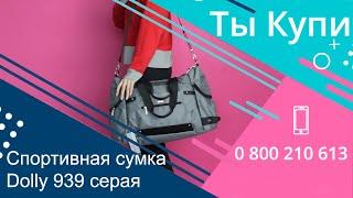 Спортивная сумка из прочной ткани Dolly 939 серая купить в Украине. Обзор