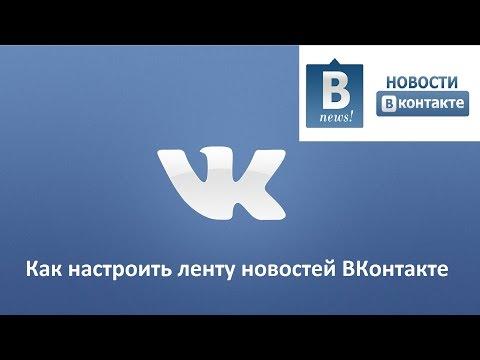 Как настроить ленту новостей ВКонтакте