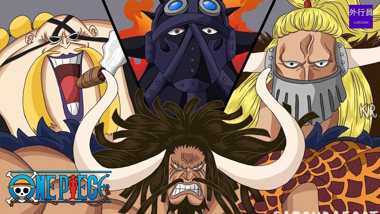 海賊王專題#808: 百獸海賊團四大戰力