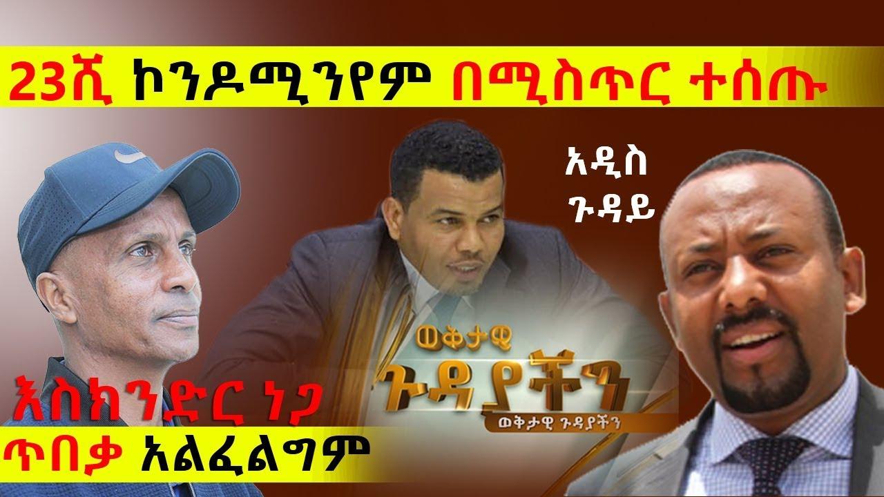 Ethiopia : 23ሺ ኮንዶሚንየም በሚስጥር ለአርሶ አደሩ ተሰጡ |ጥበቃ አልፈልግም እስክንድር ነጋ