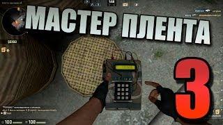 МАСТЕР ПЛЕНТА 3