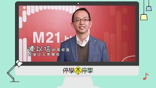 Publication Date: 2020-03-27 | Video Title: 《Good Morning Class》香港仔工業學校陳以信