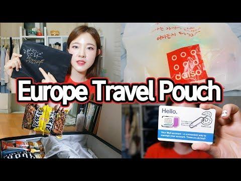 유럽여행 짐싸기 & 파우치 같이 준비해요 Europe Travel Pouch⎪우주쏘녀
