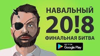 НАВАЛЬНЫЙ 20!8: ФИНАЛЬНАЯ БИТВА
