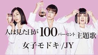 「人は見た目が100パーセント」主題歌 女子モドキ JY (cover). □よか...