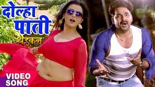 Pawan Singh का नया सबसे हिट गाना 2017 Akshara Dolha Patti DHADKAN Bhojpuri Movie Hit Songs
