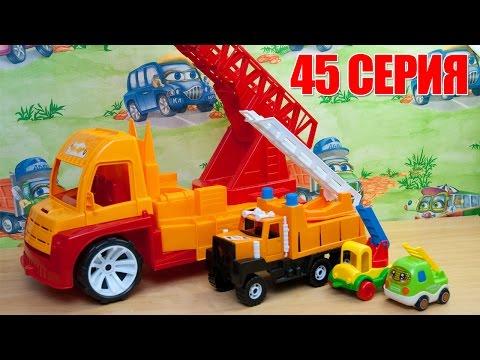 Машинки мультфильм - Мир машинок - 45 серия:  машинки, пожарная машина, выставка машин.