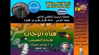 تكبيرات العيد مصحوبة بكلمات بصوت الإعلامي الإذاعي شحاته العرابي
