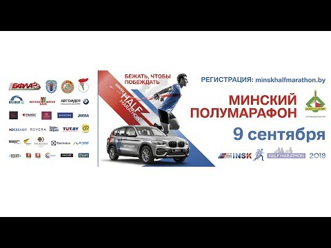 Минский полумарафон 2018