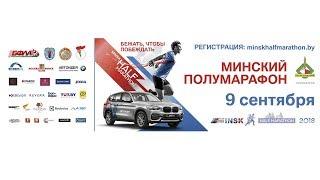 Прямая трансляция 🔴 | МИНСКИЙ ПОЛУМАРАФОН 2018 | MINSK HALF MARATHON 2018