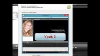 Как Сделать Видео Урок 4