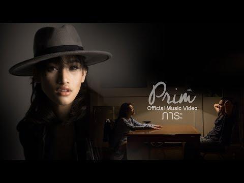 ภาระ - PRIM【OFFICIAL MV】