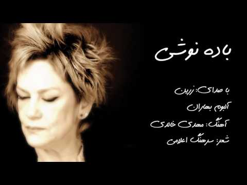 Badeh Nooshi - باده نوشی