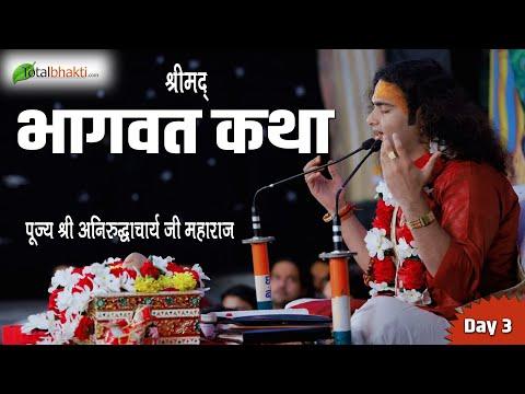 Aniruddh Acharya Ji Maharaj   Shrimad Bhagwat Katha   Day 3