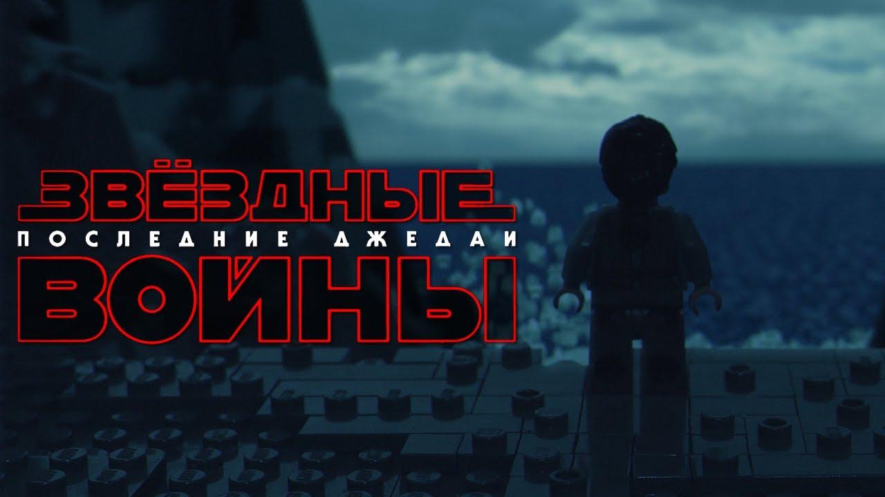 Лего Звездные Войны: Последние Джедаи Lego-teaser [RUS]